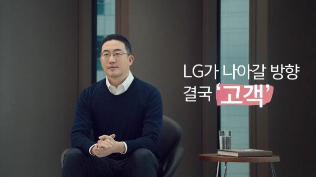 구광모 LG 회장의 2021년 디지털 신년사 영상 /LG그룹 제공