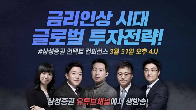 삼성증권, 31일 '금리상승기 투자전략' 언택트 컨퍼런스