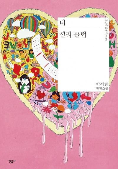'더 셜리 클럽', 박서련 지음, 민음사, 2020년 8월