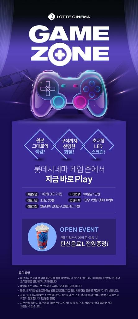 [영화소식] 롯데시네마, 전국 4개 상영관 게임 즐기는 공간으로 대관