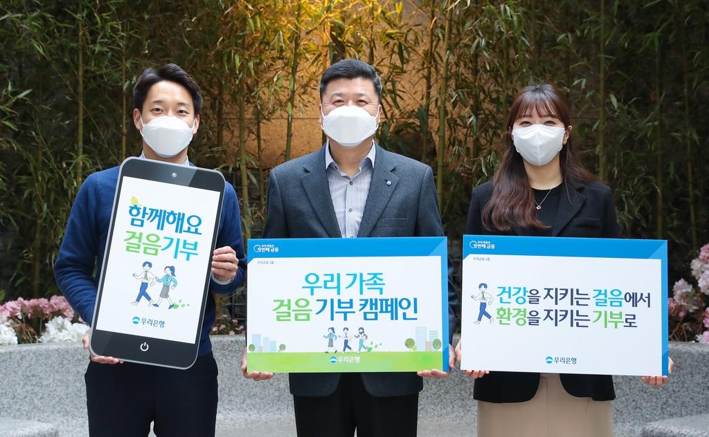 우리은행, 한 달간 임직원 대상 '걸음 기부 캠페인'