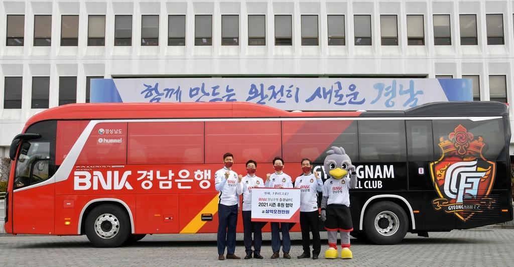 BNK경남은행, 경남FC에 3억5천만원 후원 협약