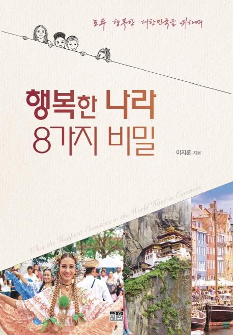 부탄, 코스타리카, 북유럽 국가들이 행복한 이유