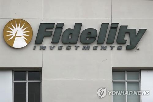 미 자산운용사 피델리티 개인투자 계좌 17% 증가