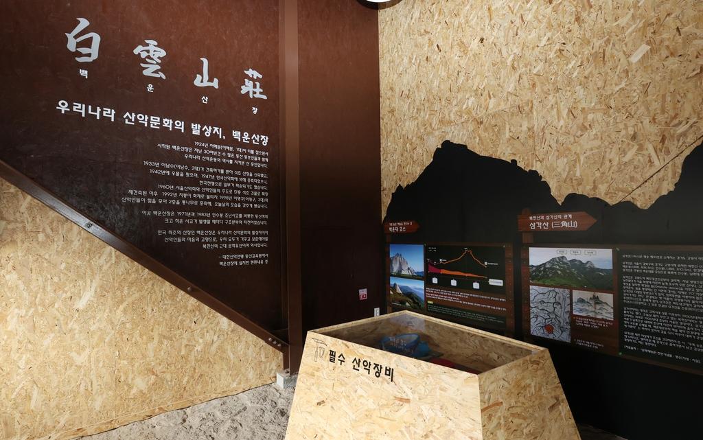 [사진톡톡] 새롭게 태어나는 북한산 백운산장