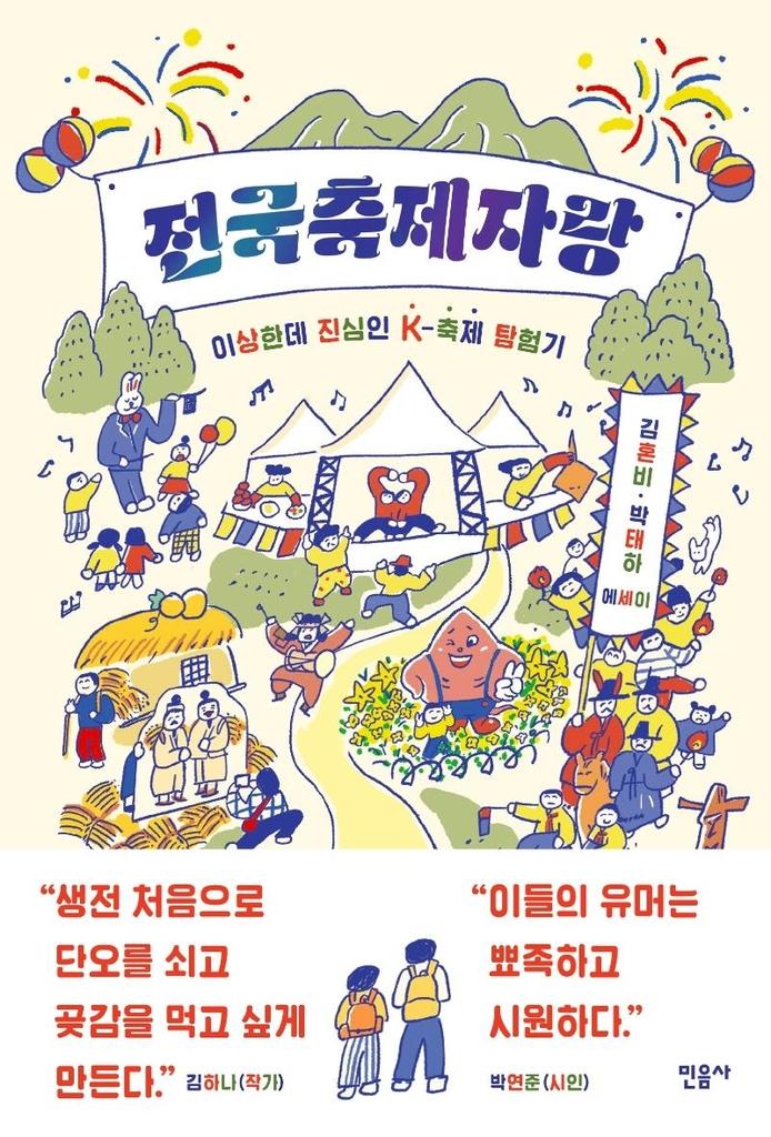 [신간] 통일식당 개성밥상·전국축제자랑