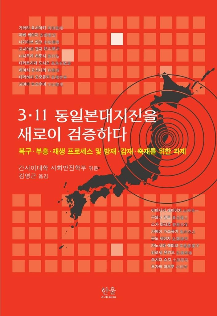 동일본대지진 10주기…향후 발생할 재해에 대처할 방법