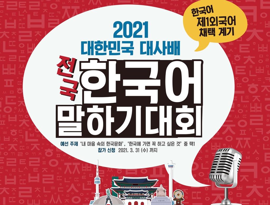 주베트남 한국대사관, 한국어 말하기 대회 개최