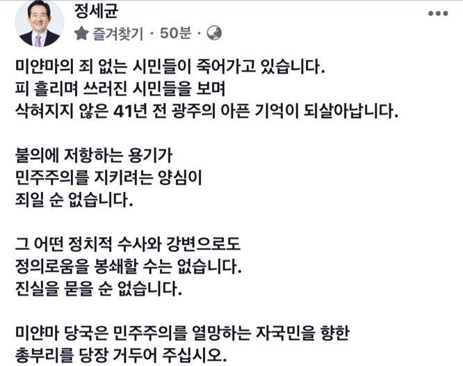 """정총리, 미얀마 사태에 """"광주 아픈 기억 되살아나…방법찾겠다"""""""