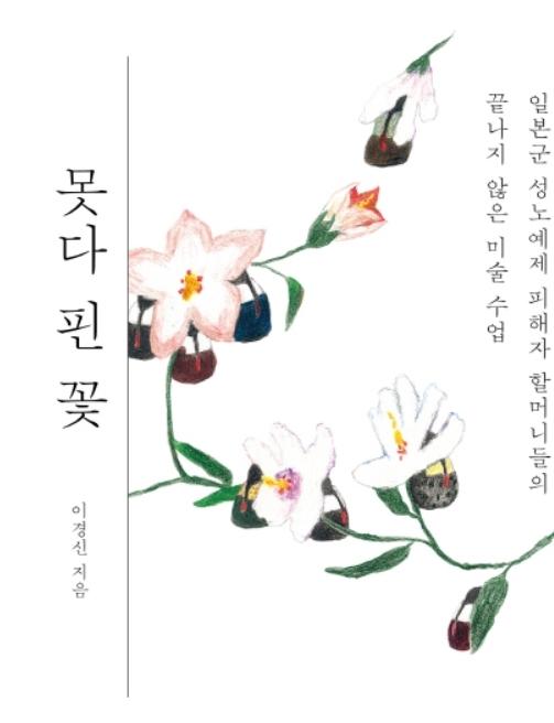 위안부 할머니들 아픔 상징 '못다 핀 꽃' 5월 일본 출간