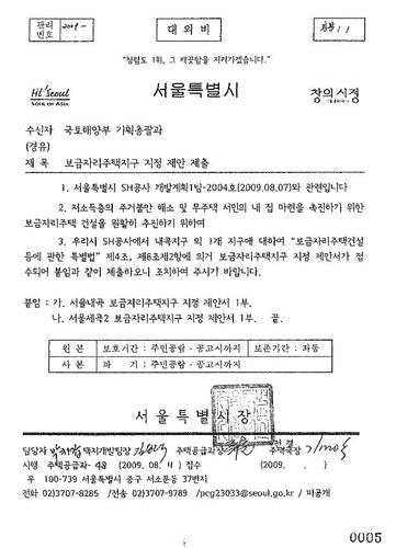 """與 """"오세훈 가족땅 36억원 셀프보상"""" 吳 """"흑색선전 재탕""""(종합)"""