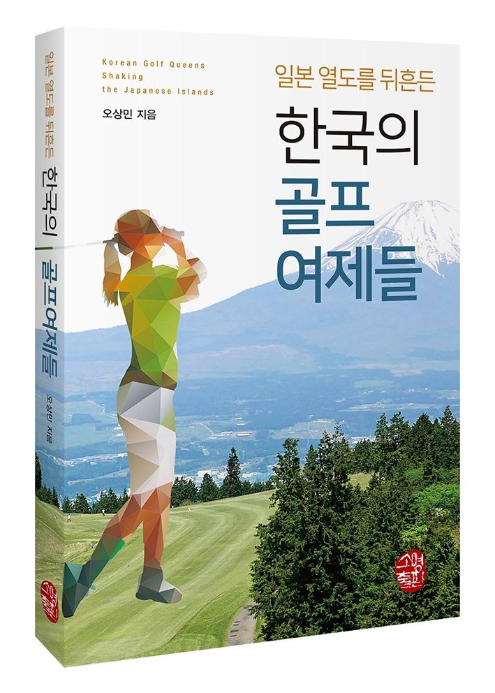 '일본 열도를 뒤흔든 한국의 골프여제들' 출간