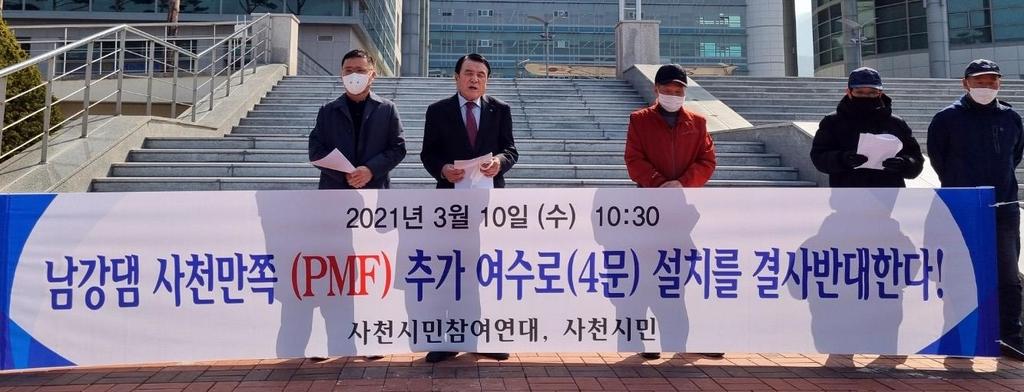 """사천시민참여연대 """"남강댐 사천만 쪽 수문 추가 설치 철회하라"""""""