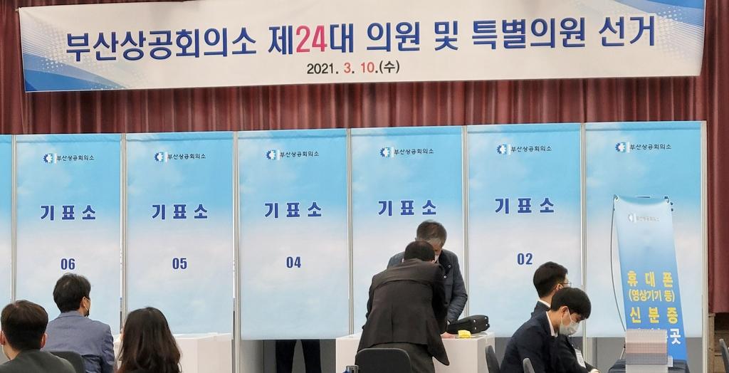 과열경쟁·불법선거운동 논란 속 부산상의 선거 투표율 94.5%