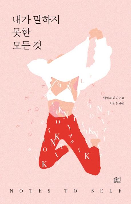 [신간] 노후 수업