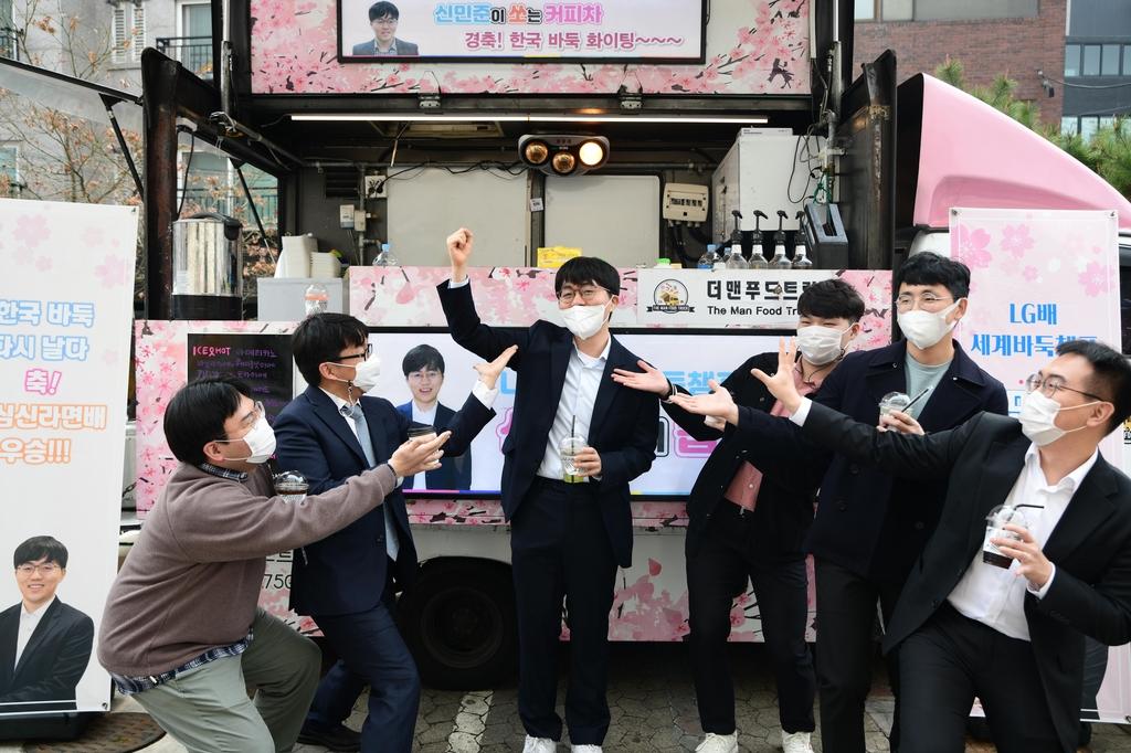 한국기원, LG배·농심배 자축한 날 신민준 '푸드트럭 쐈다'