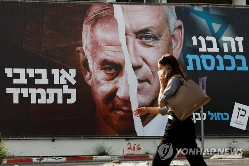 '백신 챔피언' 네타냐후 재집권할까…이스라엘 2년새 4번째 총선