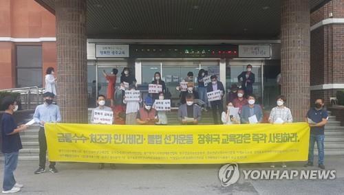 경찰, 장휘국 광주교육감 각종 비위의혹 '혐의없음' 판단
