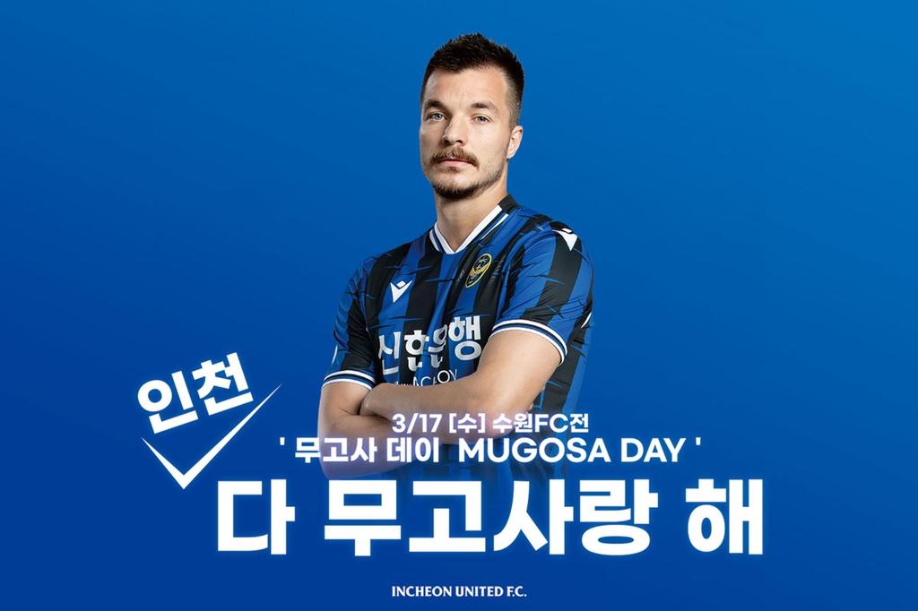 K리그1 인천, 주중 홈경기서 '코로나19 아픔' 무고사 위로