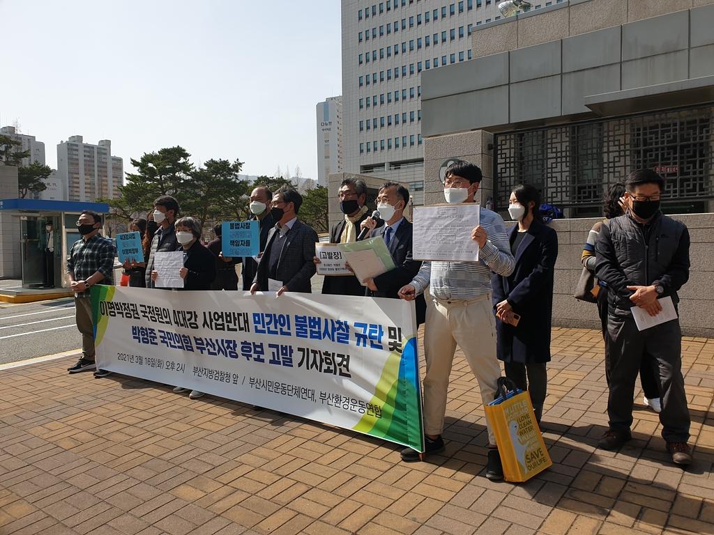 부산 환경단체 4대강 사찰 연루 의혹 박형준 후보 고발