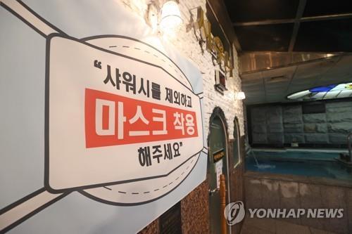 충북 5명 추가 확진…제천 사우나발 연쇄감염 지속