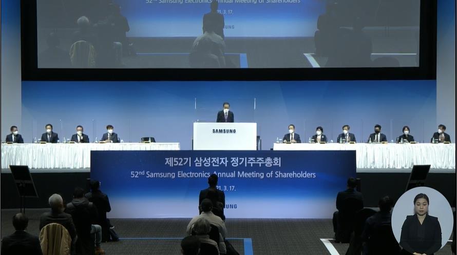 """삼성전자 첫 온라인 병행 주총…""""신뢰받는 100년기업 기틀 마련"""""""