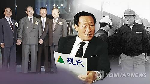 정주영 별세 20주기…그룹은 쪼개졌지만 여전한 막강 파워
