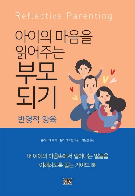 [신간] 아이의 마음을 읽어주는 부모 되기