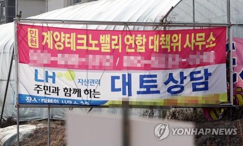 전국 덮은 투기 그림자…'반도체 용인·공항 가덕도' 파헤친다
