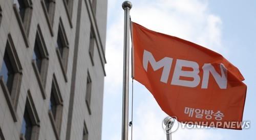 """MBN 노조 """"사장 공모와 사외이사 선임에 참여 보장하라"""""""