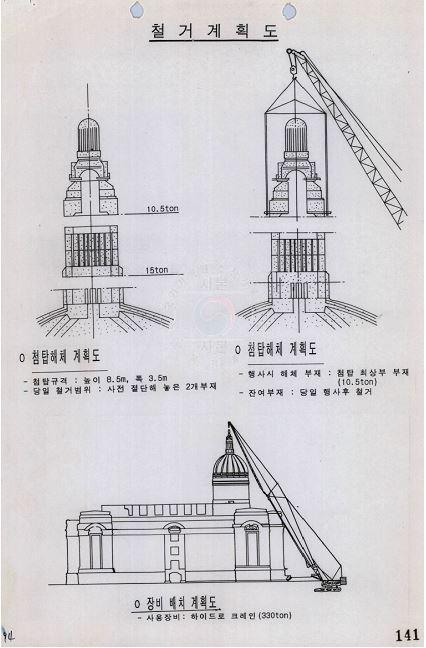 조선총독부 지하 말뚝 왜 제거 안 했을까…관련 기록물 공개