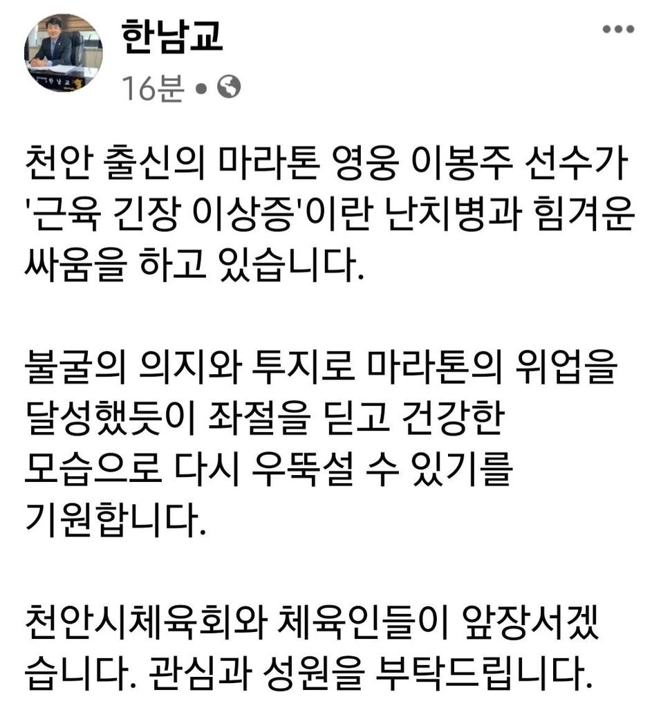'다시 뛰자 우리의 영웅 이봉주' 천안시장·시 체육회장 격려