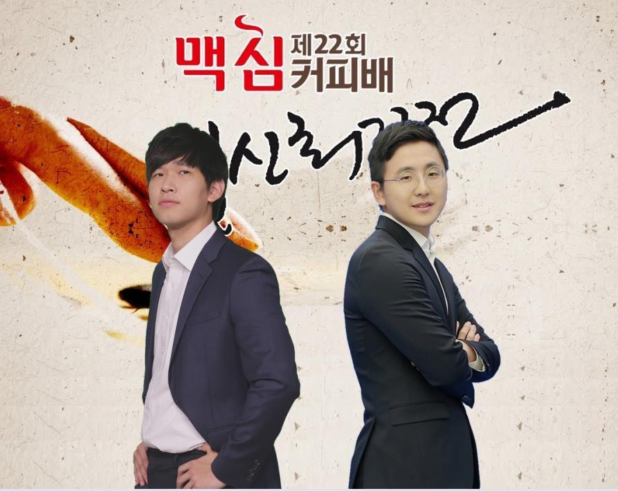 '군인' 이지현, 박정환 꺾고 맥심배 결승행…김지석과 격돌