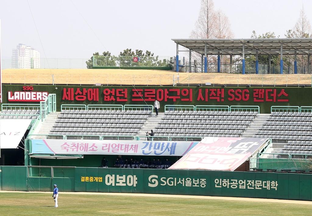 랜더스필드, 인천야구 추억은 살리고·SSG 새로움 담고(종합2보)