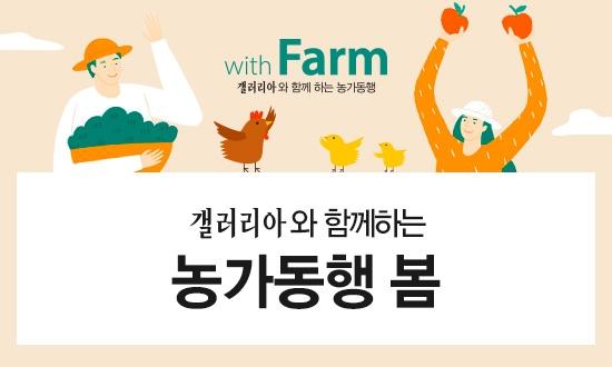 """""""위축됐던 소비 활성화""""…갤러리아, 내달 2일부터 봄 정기세일"""