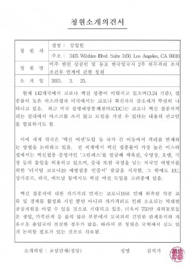 """재미동포, """"고국 입국시 코로나19 2주 격리 면제"""" 국회에 청원"""