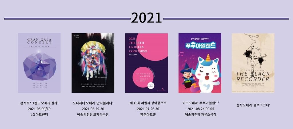 [문화소식] 국립창극단 '절창'·와이즈발레단 '더 라스트 엑시트'