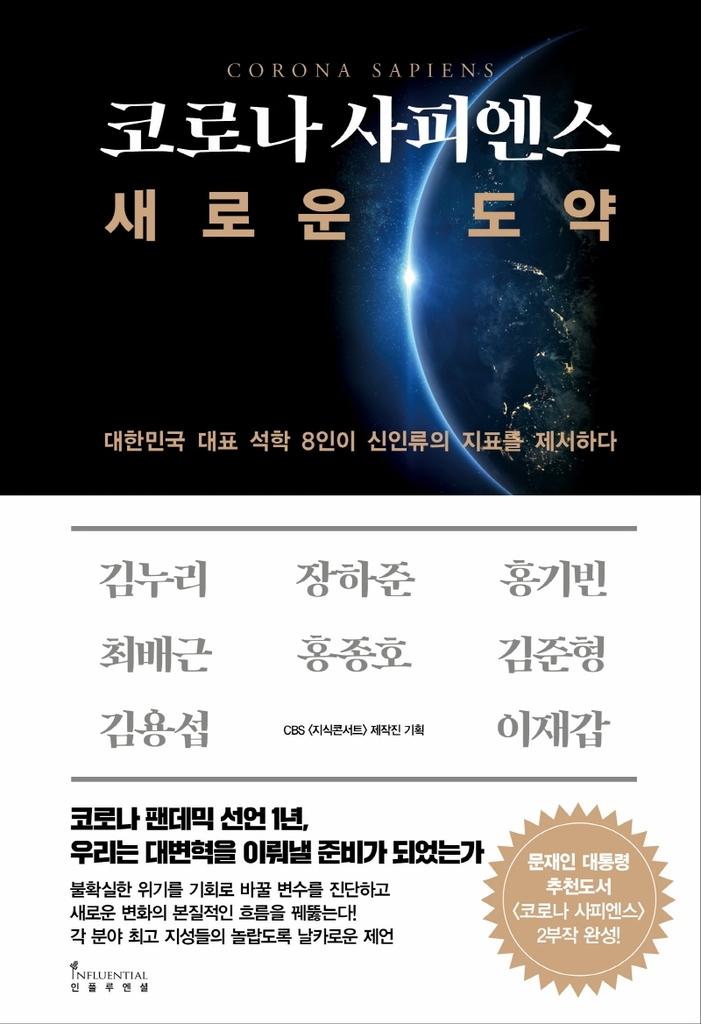코로나 팬데믹 1년…석학들이 제시하는 신인류 지도