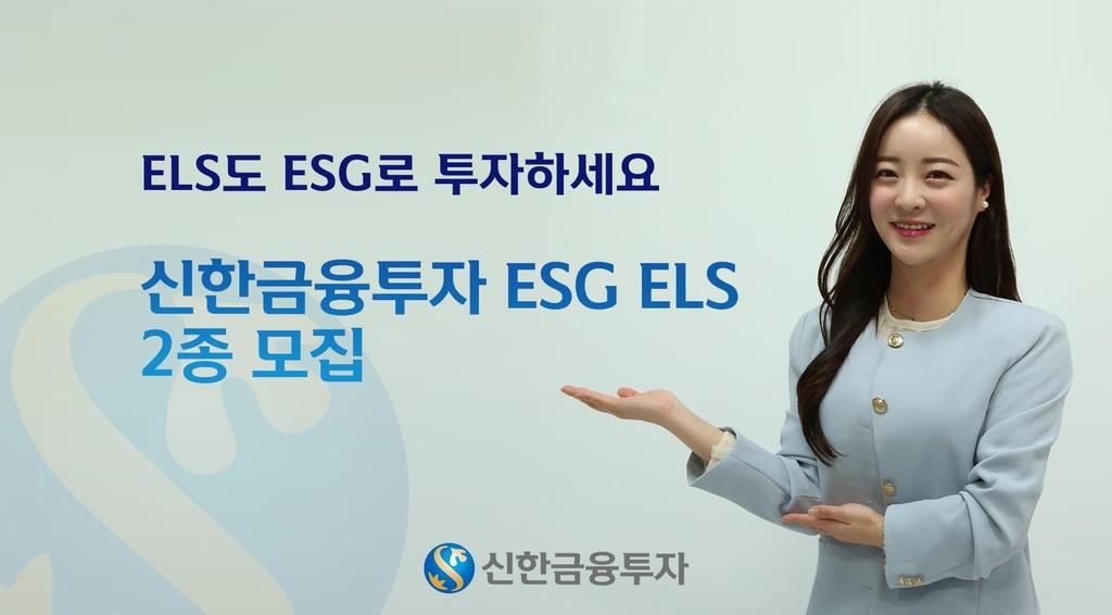 증권업계, 글로벌 ESG지수 ELS 출시 경쟁(종합)
