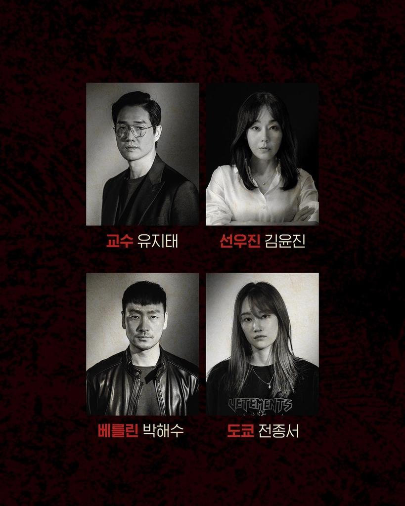 유지태-김윤진, 넷플릭스 '종이의 집' 주연
