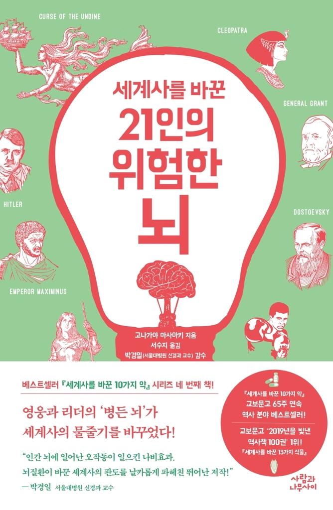 위인과 리더의 뇌에 침투한 질병이 만든 세계사