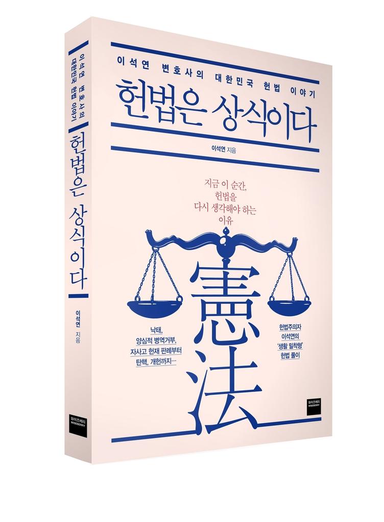 생활밀착형 헌법 길잡이…이석연 '헌법은 상식이다' 출간