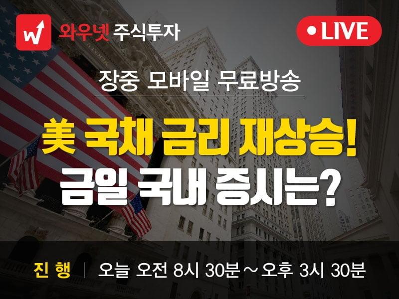 [와우넷 공개방송] 美 국채금리 재상승! 금일 국내 증시는?