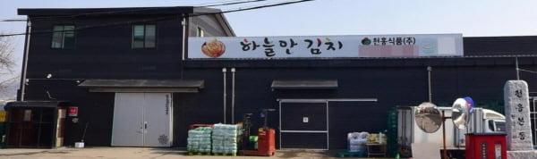 ㈜빅쭌푸드, 천흥 식품공장 인수 및 자회사 빅쭌식품 설립