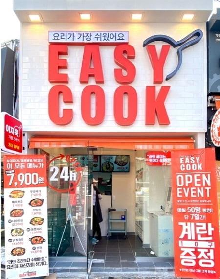 외식업 전문기업 서래스터, 신규 브랜드 밀키트전문점 `이지쿡` 런칭
