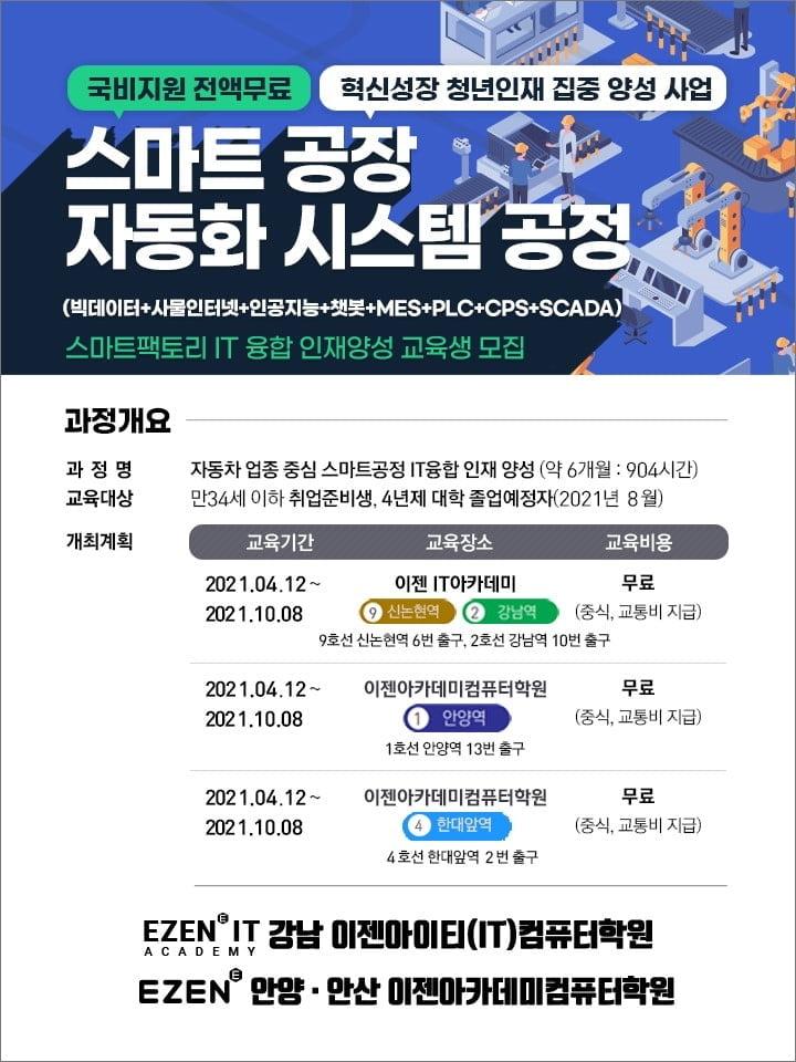 강남 이젠아카데미컴퓨터학원, 스마트팩토리(사물인터넷+인공지능+MES) IT 인재 키운다