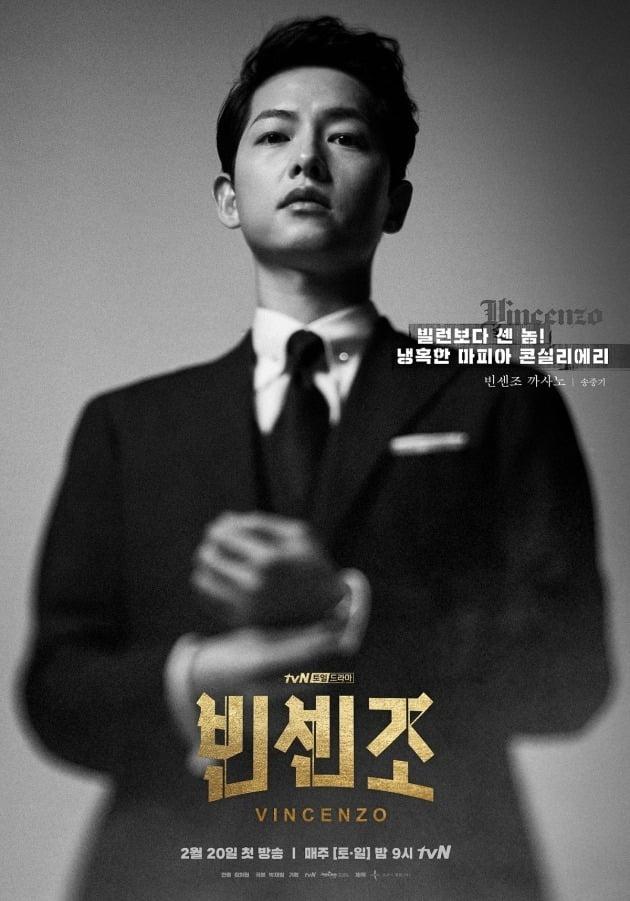 '빈센조' 송중기 포스터./사진제공=tvN