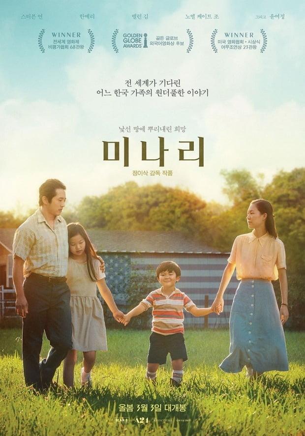 한국계 미국인 리 아이삭 정(정이삭) 감독의 영화 '미나리'(사진)가 미국 골든글로브에서 최우수외국어영화상을 수상했다. 영화 '미나리' 포스터 / 사진제공=판씨네마