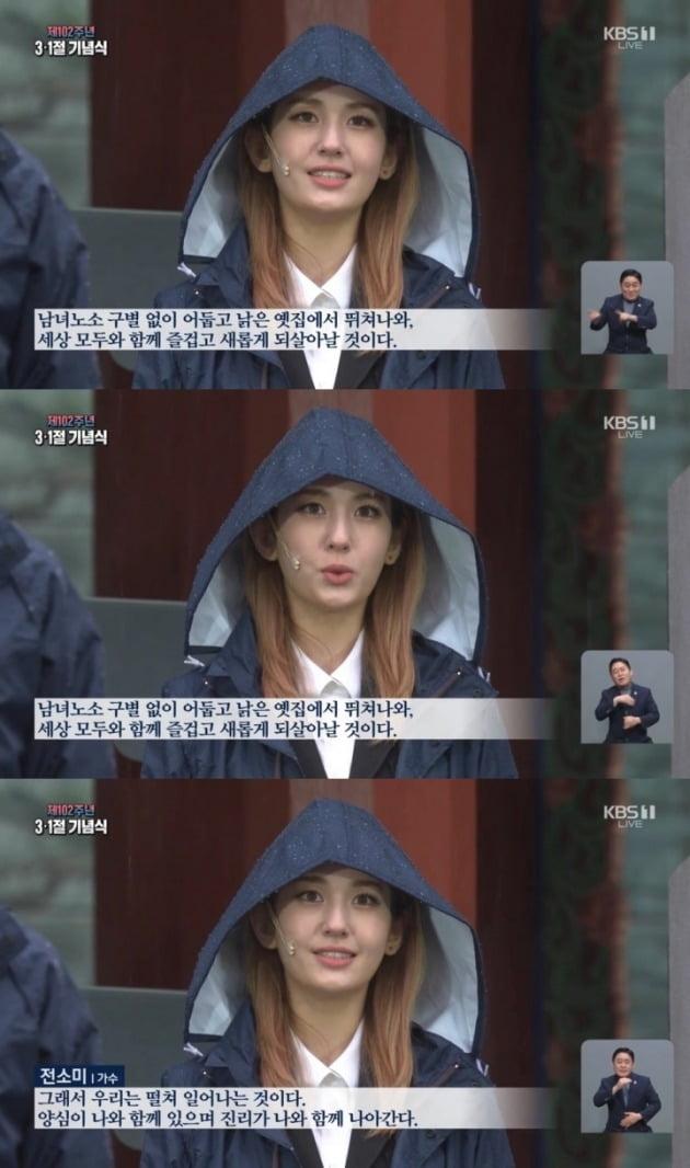 /사진=KBS 2TV '제102주년 3·1절 기념식' 중계화면