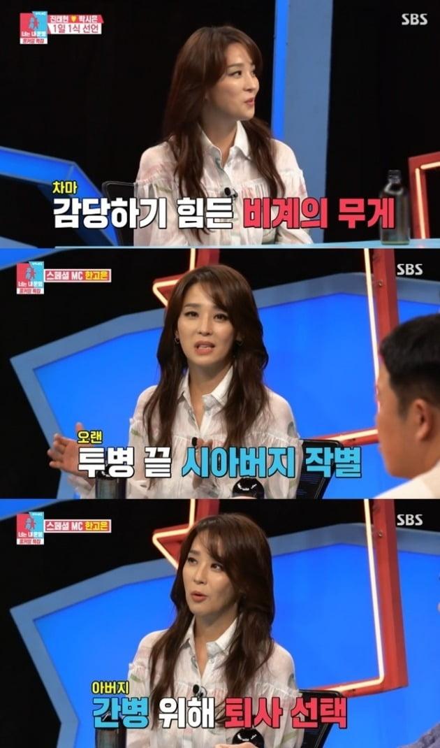 사진= SBS '동상이몽2' 방송 화면.